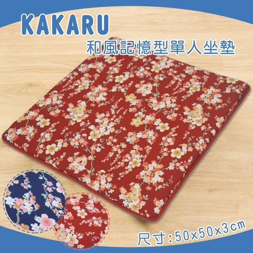 KAKARU和風記憶型單人坐墊(50x50x3cm)(共2色)