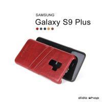 三星 S9 油蠟紋系列可收納卡片手機後蓋殼  FS042