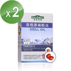 家倍健_頂級南極康磷蝦油膠囊(30粒/盒x2盒)