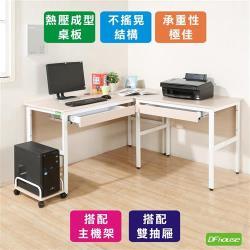 《DFhouse》頂楓150+90公分大L型工作桌+2抽屜+主機架