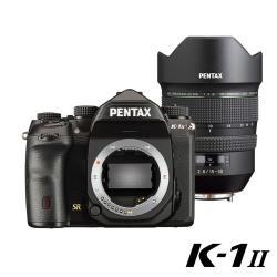PENTAX K-1 II (黑) / 15-30 F2.8 大光圈廣角變焦鏡組(公司貨)