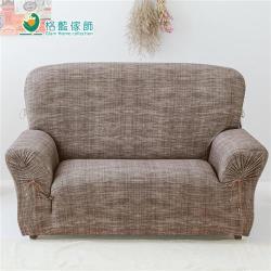 格藍傢飾-禪思彈性沙發套1+2+3人座-咖啡色