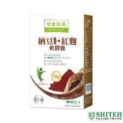 【西德 Shiteh】納豆萃取物+紅麴 軟膠囊 (60顆/盒)
