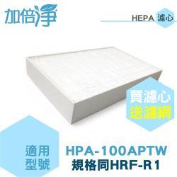 加倍淨HEPA濾心 適用 HPA-100APTW Honeywell 空氣清淨機一年份耗材(濾心*1+活性碳濾網*4)