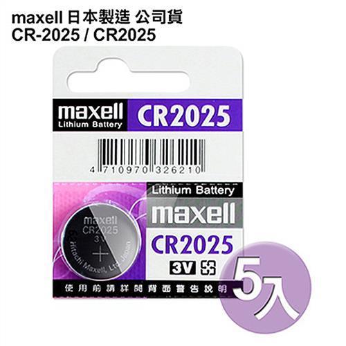 日本制maxell公司貨CR-2025/CR2025(5顆入)