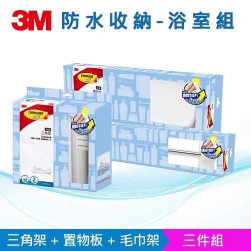 3M 浴室防水收納三件組(三角架+置物板+毛巾架)