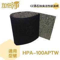 加倍淨CZ沸石除臭活性碳濾網10入 Honeywell HPA~100APTW 空氣清淨機
