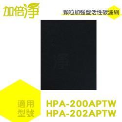 加倍淨活性碳濾網10入 適用HPA-200APTW/HPA-202APTW honeywell 空氣清淨機