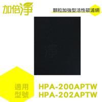 加倍淨活性碳濾網10入 HPA~200APTW HPA~202APTW honeywell