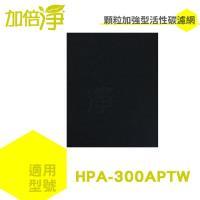 加倍淨活性碳濾網10入 HPA~300APTW honeywell 空氣清淨機