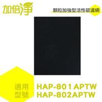 加倍淨活性碳濾網10入 HAP~801APTW  HAP~802APTW honeywel