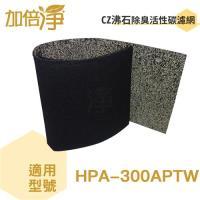 加倍淨CZ沸石除臭活性碳濾網10入 Honeywell HPA~300APTW 空氣清淨機