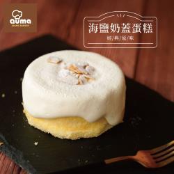 【奧瑪烘焙】爆漿海鹽奶蓋蛋糕X8個