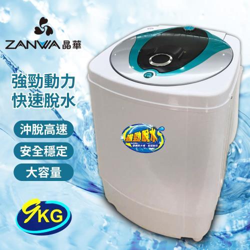 ZANWA晶華 不銹鋼滾筒9KG大容量沖脫 脫水機 ZW-T57