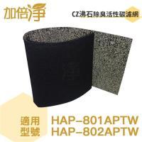加倍淨CZ沸石除臭活性碳濾網10入 Honeywell HAP~801APTW HAP~8