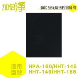 加倍淨活性碳濾網10入 適用HPA-160TWD1/HHT-155APTW honeywell 空氣清淨機