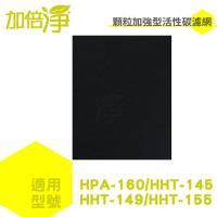 加倍淨活性碳濾網10入 HPA~160TWD1 HHT~155APTW honeywell