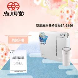 送濾網★尚朋堂清淨機 空氣清淨機特仕版SA-5860