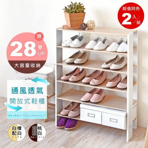 《HOPMA》加寬開放式五層鞋櫃/收納櫃(2入)