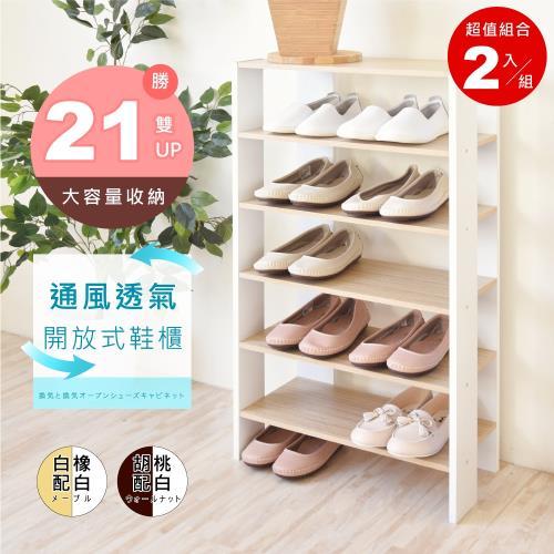 《HOPMA》多功能開放式五層鞋櫃/收納櫃(2入)