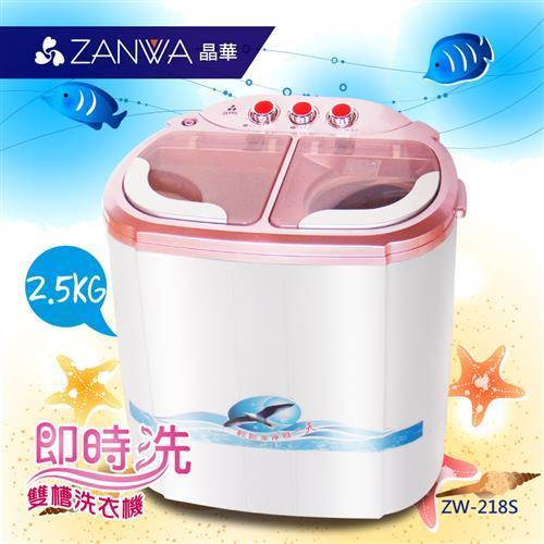 ZANWA晶華2.5KG節能雙槽洗滌機ZW-218S/