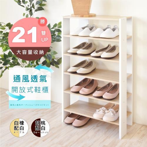 《HOPMA》多功能開放式五層鞋櫃/收納櫃
