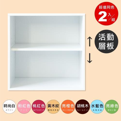 《HOPMA》二層收納櫃/置物櫃-2入(無門有隔層)