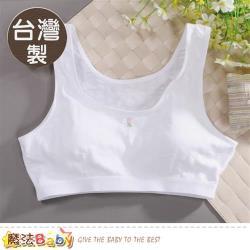 青少女胸衣(2件一組) 台灣製少女涼感內衣 魔法Baby~k50754