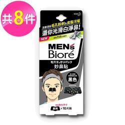 MENS Biore 男性專用妙鼻貼 男用(黑色) 10p X 8入
