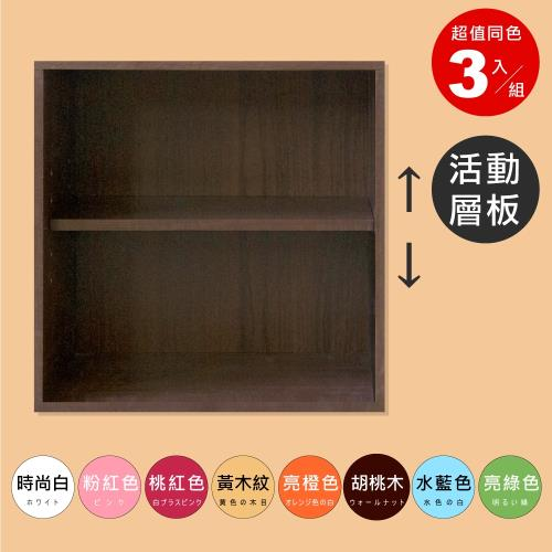 《HOPMA》二層收納櫃/置物櫃-3入(無門有隔層)