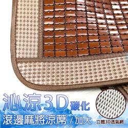 You Can Buy 沁涼3D滾邊 透氣碳化麻將涼蓆 (雙人加大)