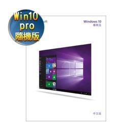 Windows 10 Pro  中文專業64位元隨機版