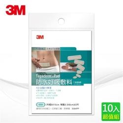 3M 防水好吸敷料-5公分傷口專用 (10入組)