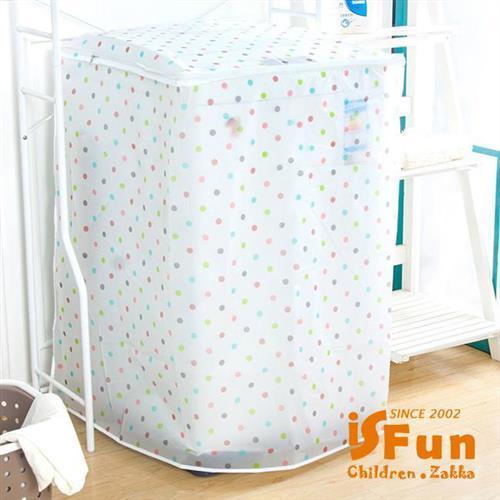 iSFun彩色點點 防水洗衣機防塵套