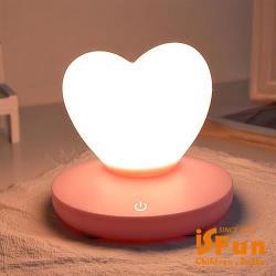 iSFun軟軟愛心 USB充電療癒觸碰夜燈 粉