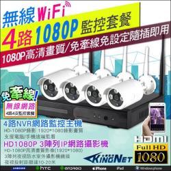 KINGNET 監視器攝影機 高清 HD 1080P 4路4支NVR監控套餐  WIFI攝影機 免牽線好安裝 NVR 監控主機 無線套餐