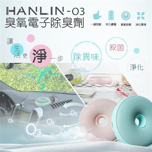HANLIN-O3臭氧殺菌防霉電子除臭器/