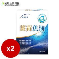 統欣生技 薑黃魚油(30粒/盒)x2入