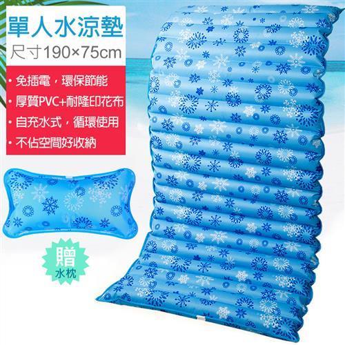 單人水涼墊/水墊/床墊-190X75cm(送水枕/涼枕)
