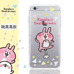 【卡娜赫拉】iPhone 8 Plus (5.5吋) 防摔氣墊空壓保護套(跳高高)