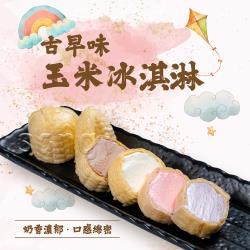 [老爸ㄟ廚房] 古早味玉米冰淇淋(55g/支 共40支)