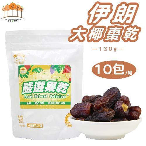 [五桔國際] 伊朗大椰棗(有籽) 130g X10包