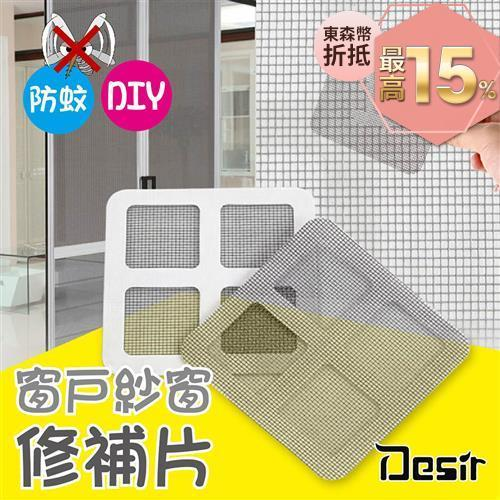 Desir窗戶紗窗防蚊修補片 12片 (3片/包)