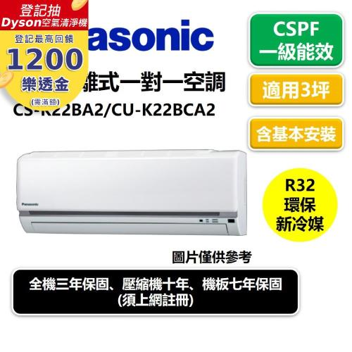 Panasonic國際一級能效冷氣3坪變頻分離式一對一空調
