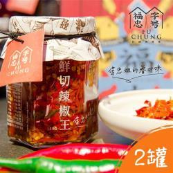 福忠字號-鮮切辣椒王x2罐