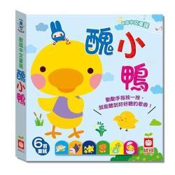 【幼福】忍者兔歡唱中文童謠:醜小鴨