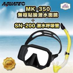 AQUATEC SN-200 潛水呼吸管 + MK-350 無框貼臉潛水面鏡 優惠組  ( PG CITY )