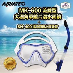 AQUATEC SN-400 乾式潛水呼吸管 + MK-600 流線型大視角單鏡片潛水面鏡 (藍框透明矽膠) 超值組( PG CITY )