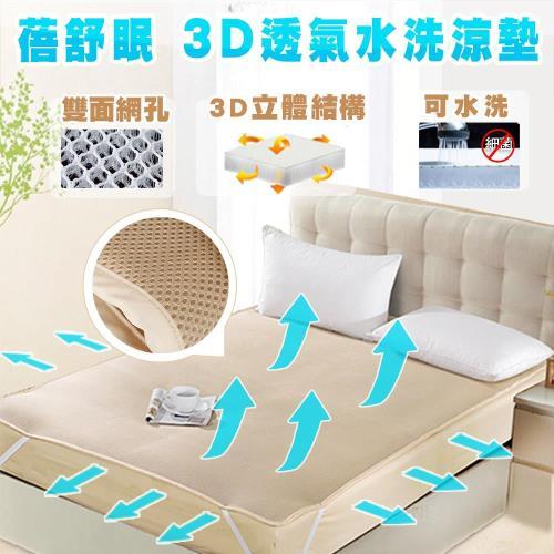 【蓓舒眠】3D立體彈簧透氣涼爽水洗涼墊