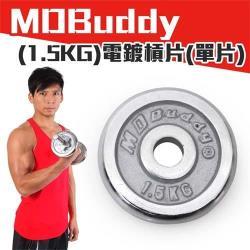 MDBuddy 單片電鍍槓片 1.5KG-啞鈴 健身 重量訓練
